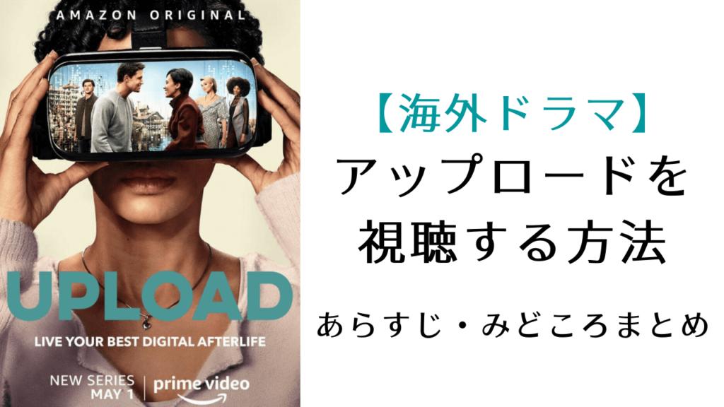 海外ドラマ アップロードを無料視聴できる動画配信サービス vod は 海外ドラマ ダニエルズ ドラマ