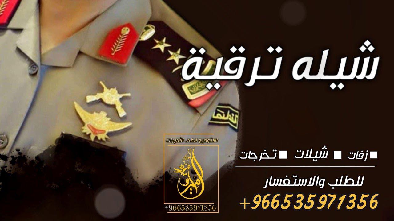شيله ترقية 2020 اهداء ومدح من الاخت لااخوها محمد بمناسبة الترقيه العس