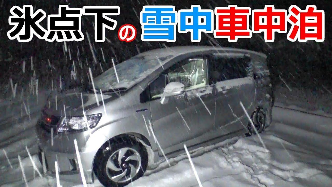 氷点下の夜に誰もいない駐車場で真冬の雪中車中泊 Youtube 氷点下 駐車場 雪
