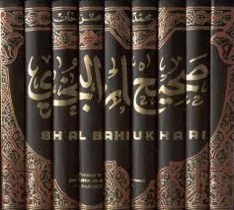 تحميل كتاب مسموع صحيح البخاري كامل بجودة صوت عالية Up By Ayoub Islam Free Download Borrow And Streaming Internet Archive Muslim Book What Is Quran Hadith