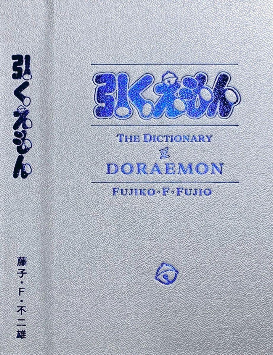 ドラえもん史上初の公式索引巻 引くえもん 全貌をついに発表 ドラえもん 書名 索引