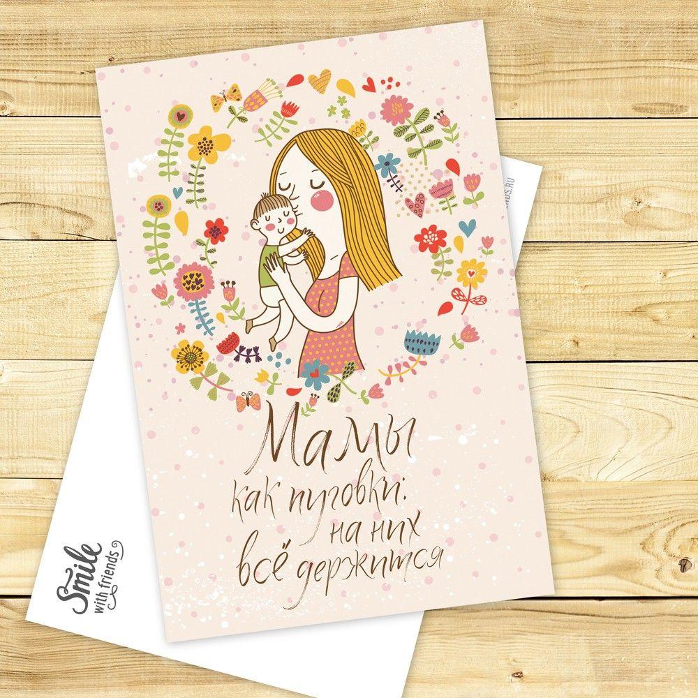 Открытки своими, милые открытки с надписями своими руками