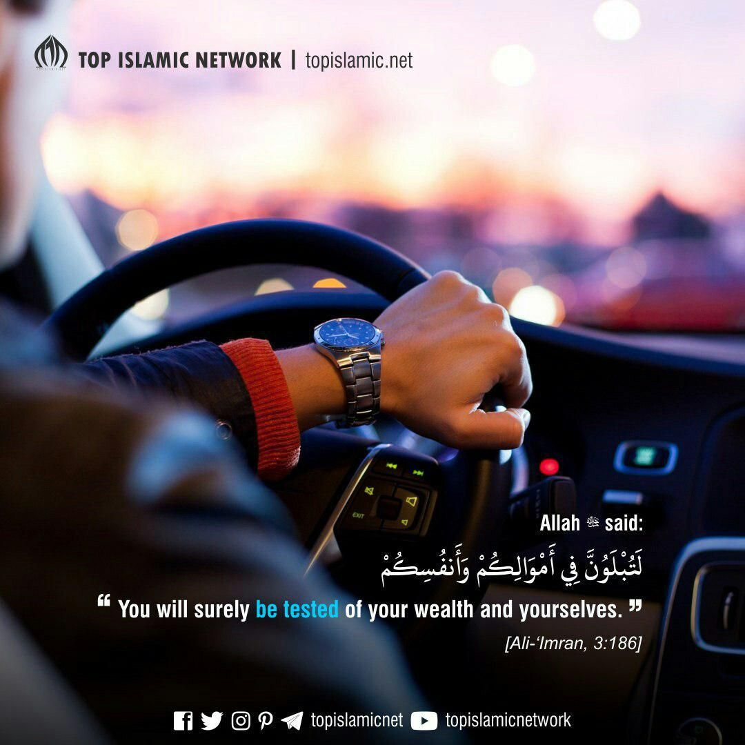 Allah ﷻ Said ل ت ب ل و ن ف ي أ م و ال ك م و أ نف س ك م You Will Surely Be Tested Of Your Wea Safe Driving Tips Driving Pictures Cheap Car Insurance