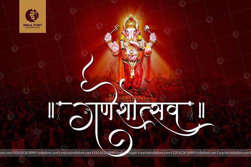 Download IndiaFont Gallery   Hindi calligraphy fonts, Hindi ...