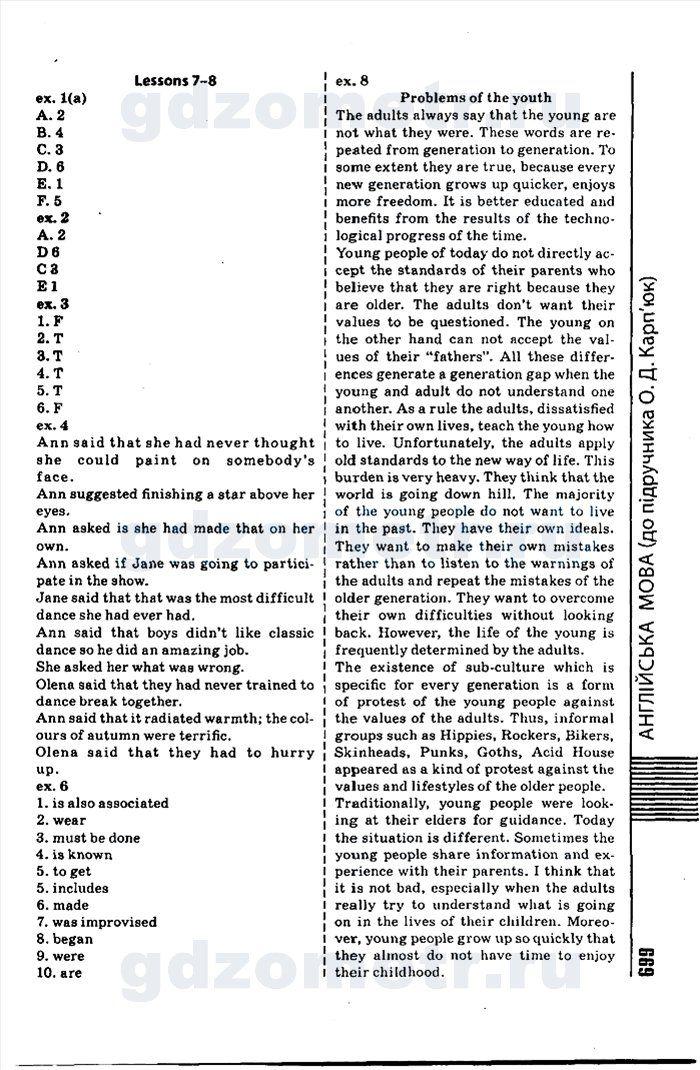 Английский язык решебник 9 класс карпюк.