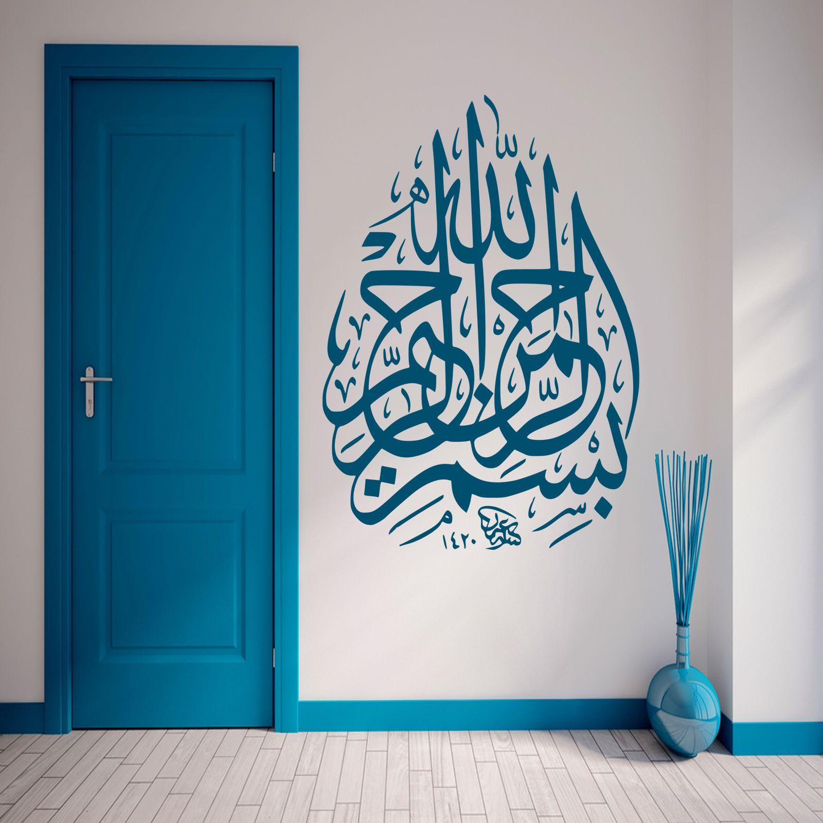 bismillah calligraphy islamic calligraphy bismillah islamic bismillah calligraphy islamic calligraphy bismillah