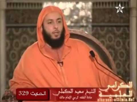 شرح موطأ الإمام مالك الشيخ سعيد الكملي الحديث 329 Cross Necklace