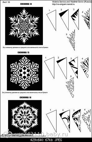 Paper Snowflake Cutting Pattern Snowflakes Snowflakes Paper Interesting Snowflake Cutting Patterns