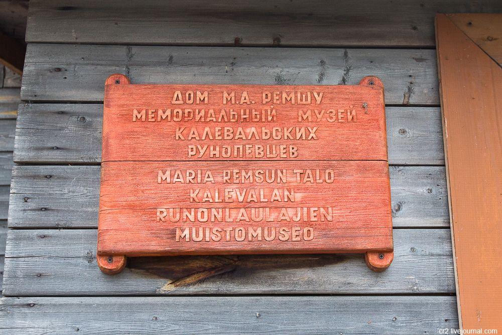 Музей рунопевцев в Калевале » BESTlivejournal - Все самое ...