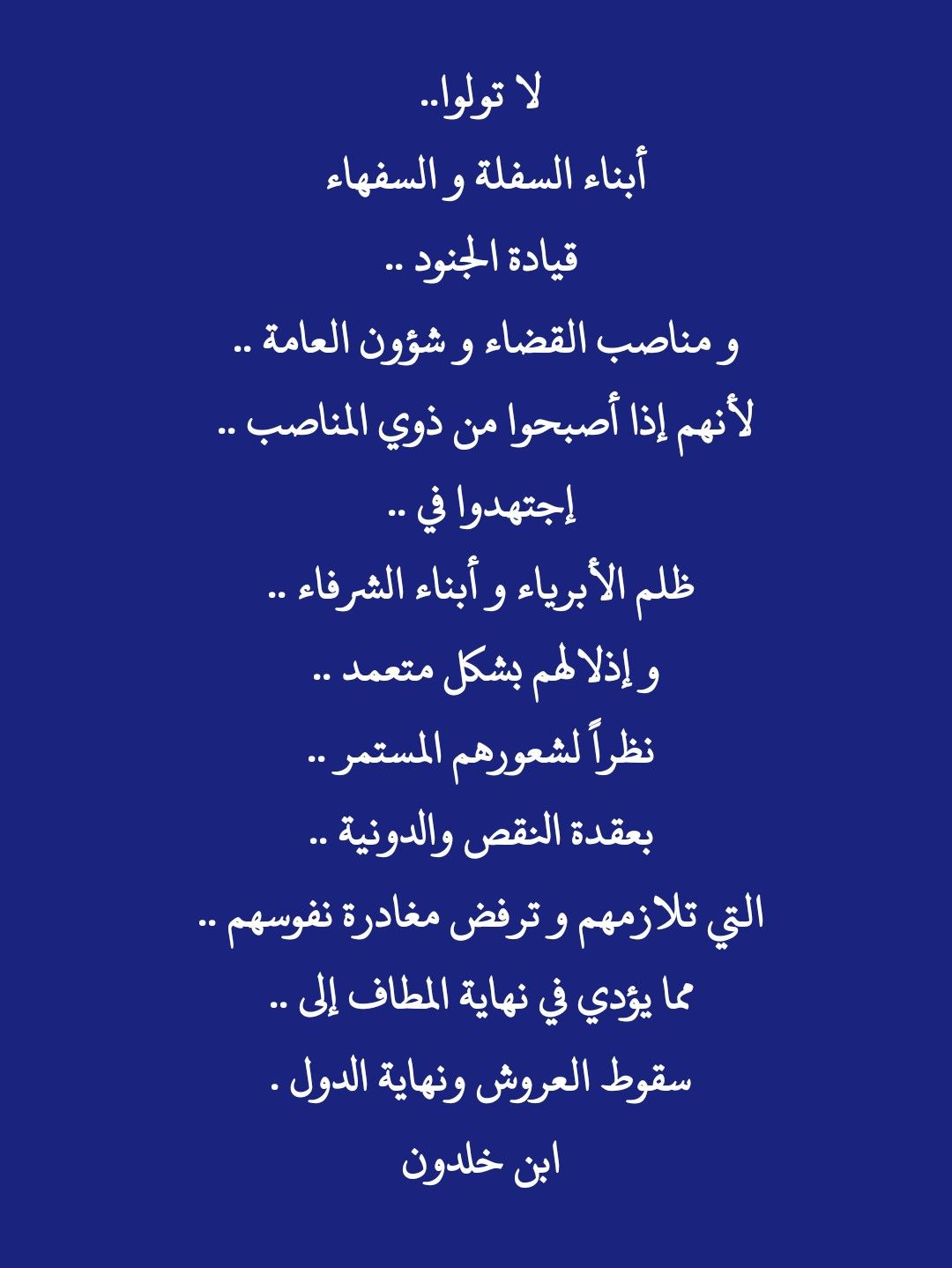 Pin By Hoda El Mallah On أقوال و كلمات و حكم و مواعظ و دعاء Weather Screenshot Weather Screenshots