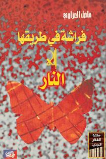 تحميل كتاب فراشة في طريقها إلى النار Pdf فاضل العزاوي Art Underarmor Logo Books