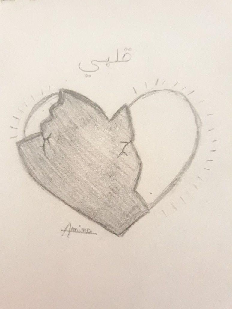 Drawing Heart Dessin Coeur Dessin Au Crayon Beau Dessin Facile