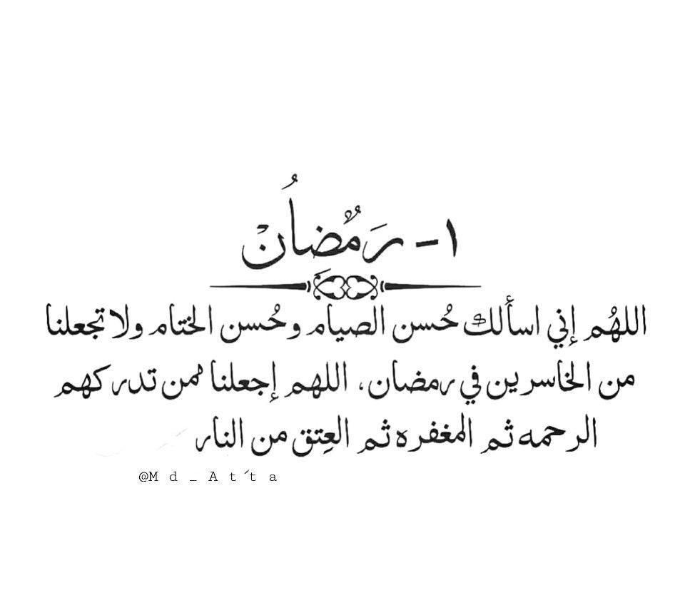 رمضان كريم رمضان 1 Ramadan Quotes Islamic Inspirational Quotes Islamic Quotes