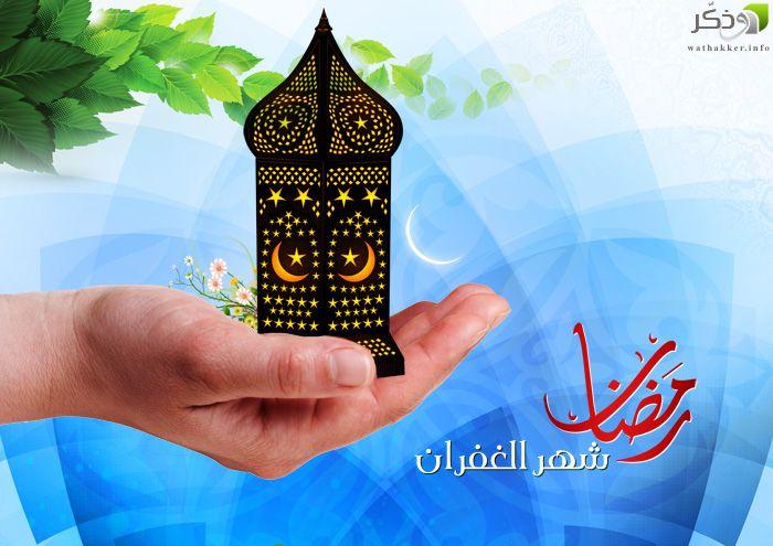 رمضان شهر الغفران Ramadan Coding Forgiveness