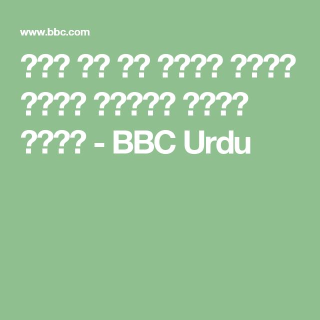 فیس بک کے پنجے کہاں کہاں پھیلے ہوئے ہیں؟ - BBC Urdu