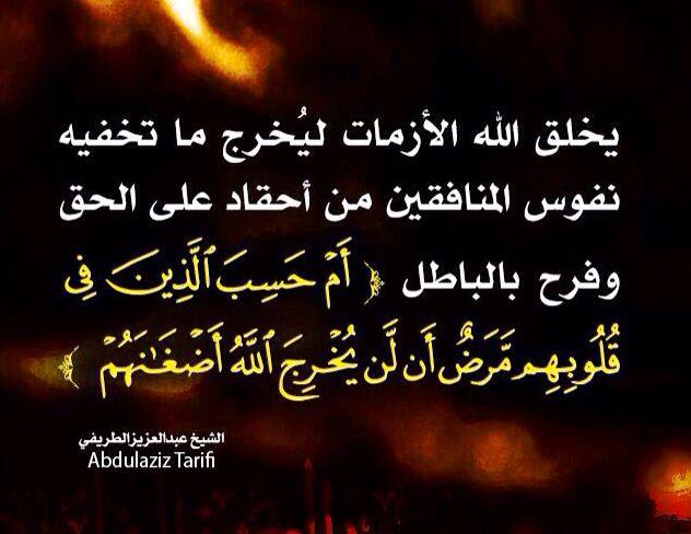 اسلاميات تغريدات الشيخ عبدالعزيز الطريفي تويتر Arabic Calligraphy Calligraphy
