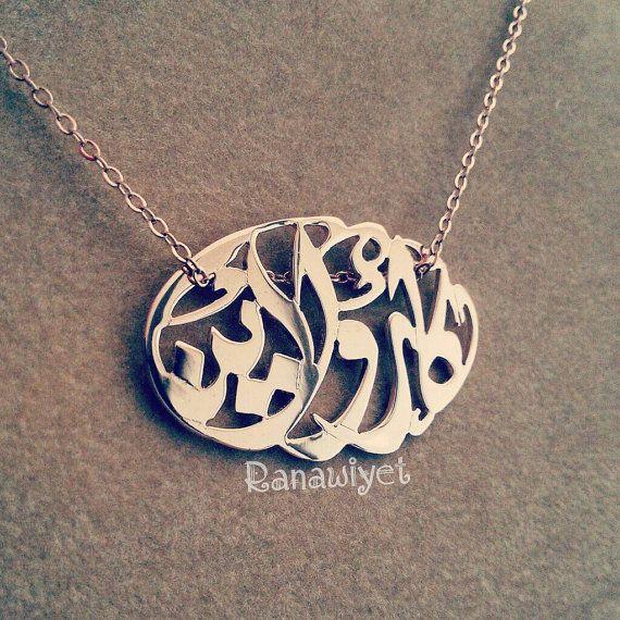 Oval shaped arabic calligraphy name pendant up to 2 names arabic oval shaped arabic calligraphy name pendant up to 2 names arabic name necklace arabic nameplate necklace mozeypictures Choice Image