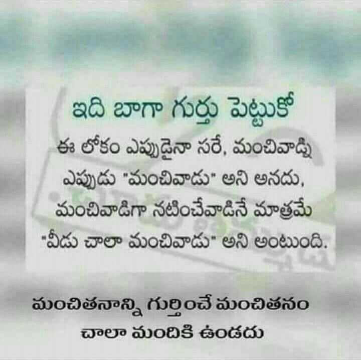 Pin By Rama_vachanam On TELUGU QUOTES
