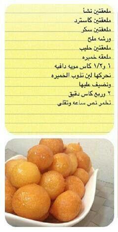 Pin By Rana Yousef On Arabic Dessert Food Recipies Recipes Ramadan Desserts