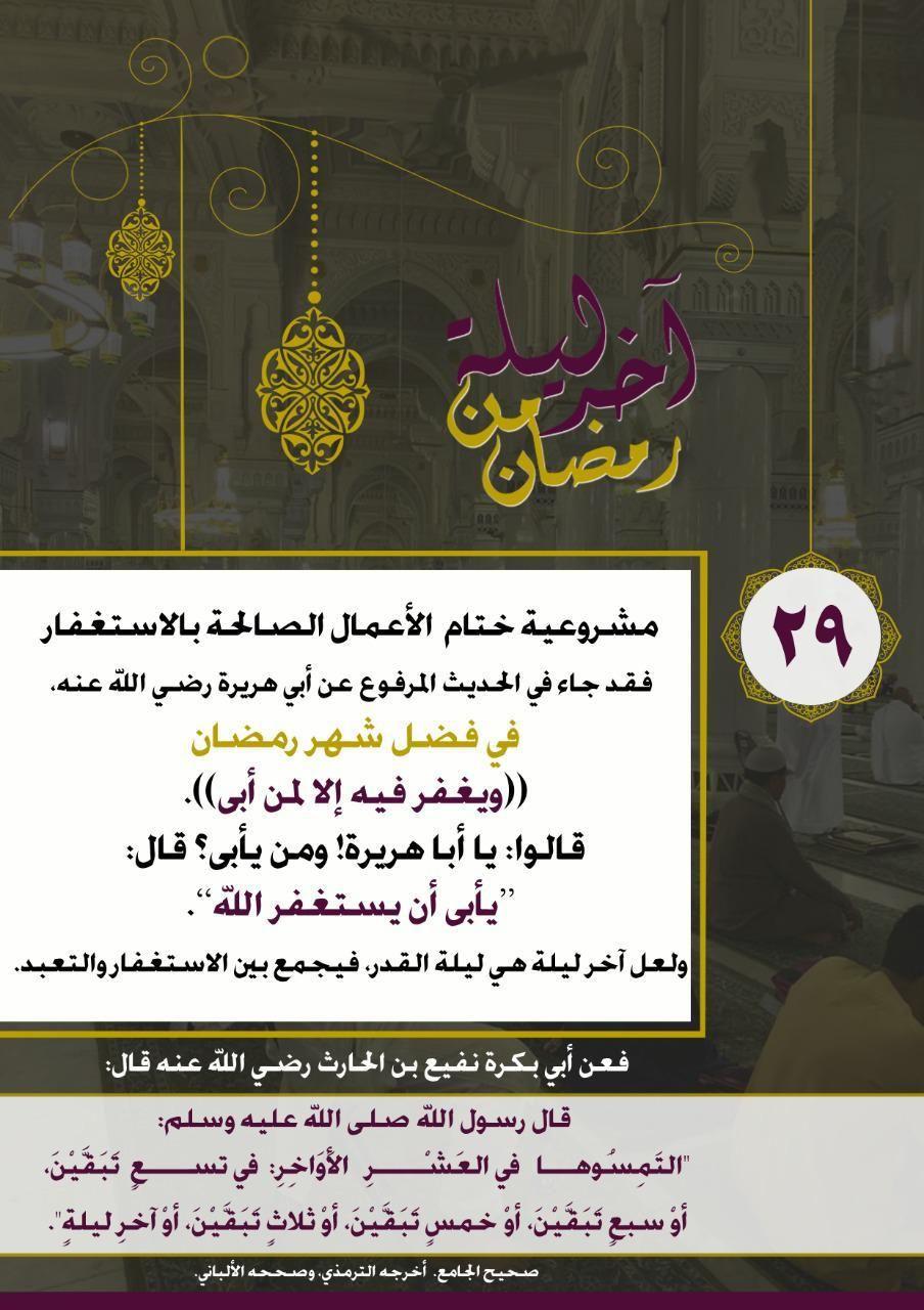 Pin By Shadiah Turkustani On ٢٠ رمضان Ramadan Day Ramadan Kareem Ramadan