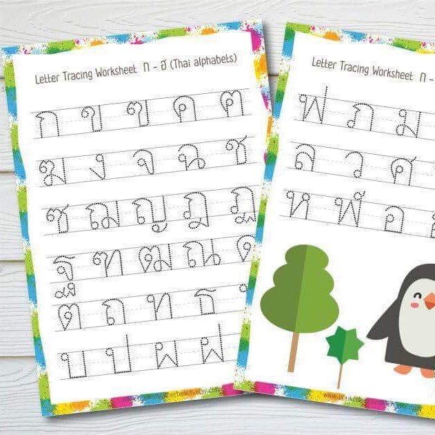 Thai Alphabets  PrintableWorksheet    Letter