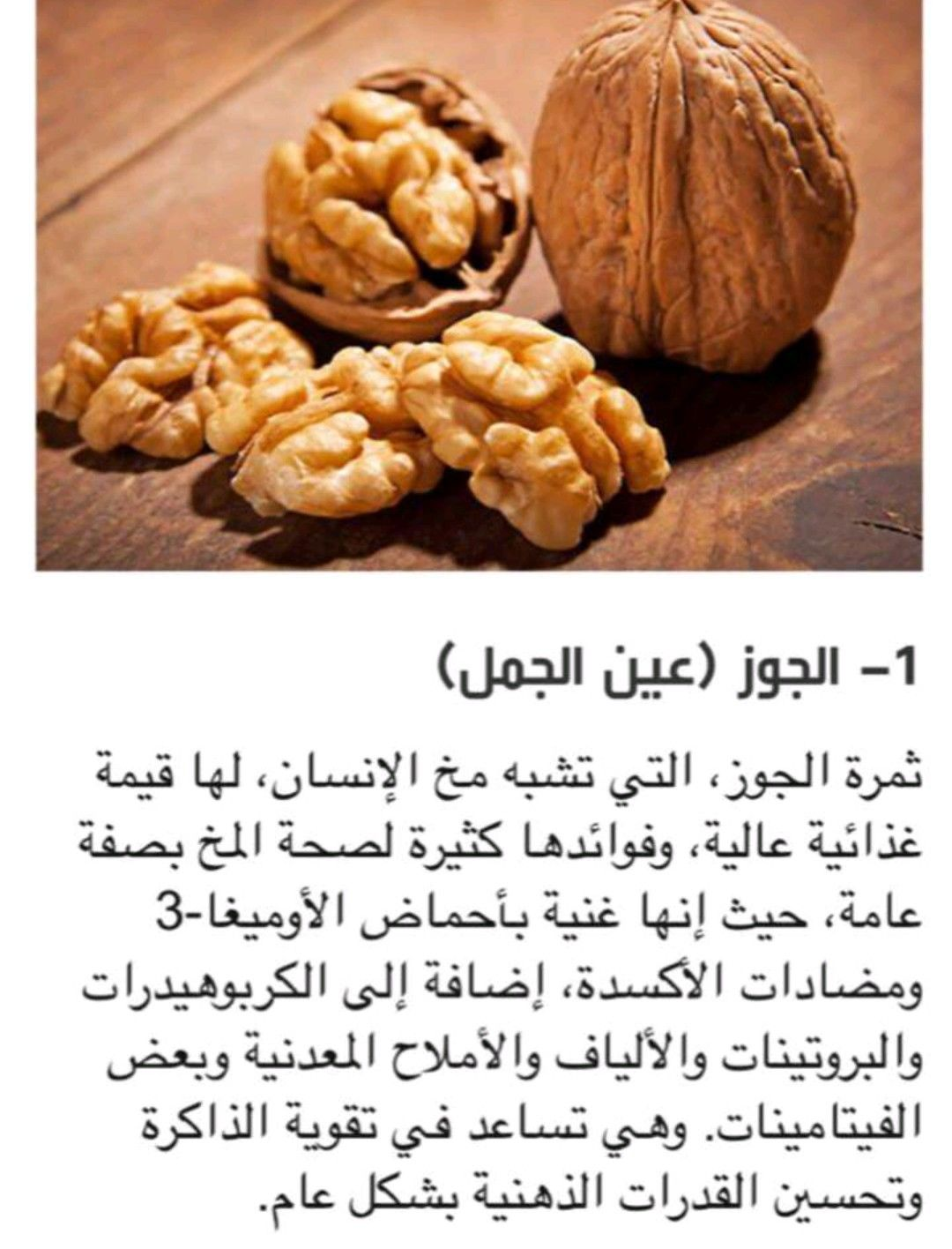 Pin By صقر السماء On هل تعلم Health Facts Food Health Fitness Nutrition Health Facts Fitness