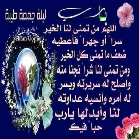 اللهم آمين الجمعه يوم الجمعه Prayers Pictures Lis