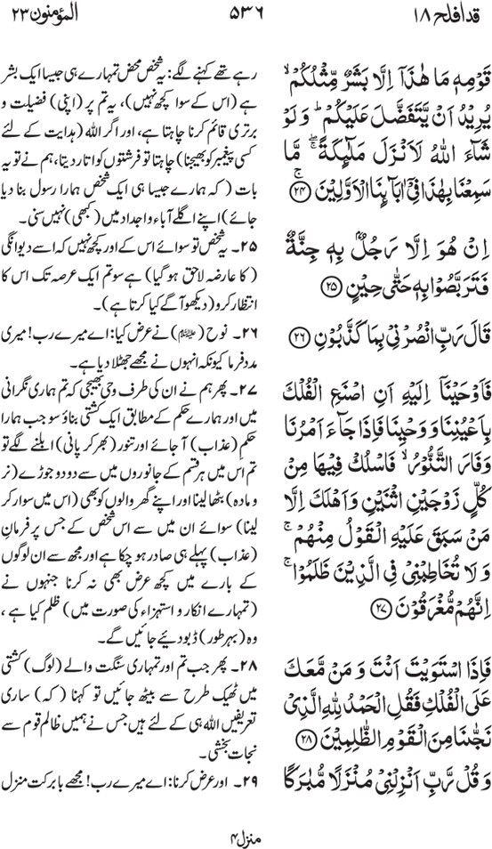 Irfan ul Quran Part #: 18 (Qad aflaha) Page 536 | Irfan ul