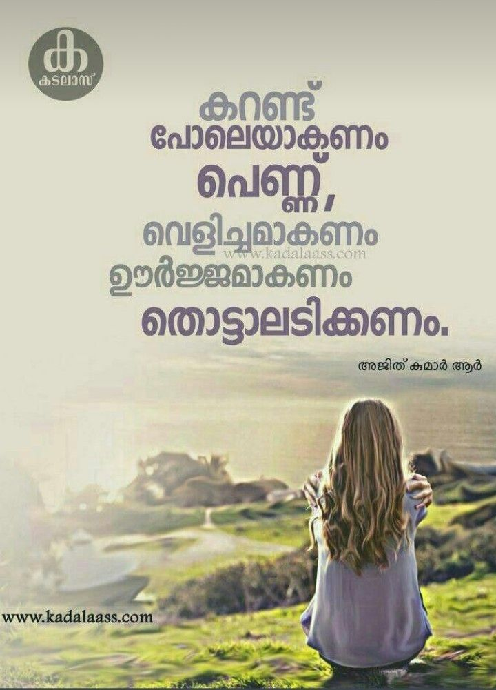 Pin by Sajan on മലയാളം   Malayalam quotes, Woman quotes ...