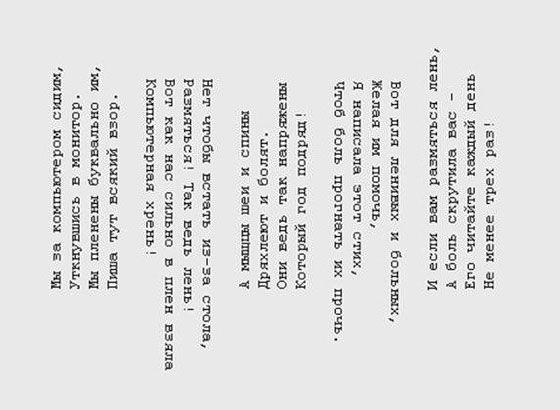 Стихи для сидящих за компьютером | Мысли, Смешно, Здоровый ...