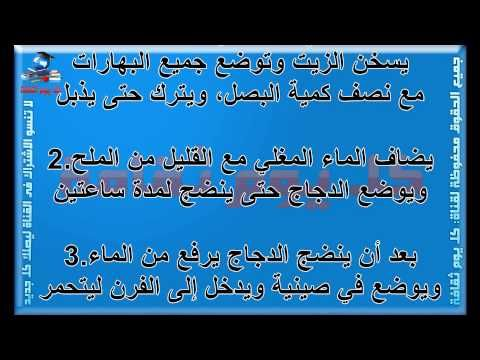 مجبوس دجاج طريقة عمل مجبوس الدجاج الكويتي الرائع وصفات دجاج Arabic Calligraphy