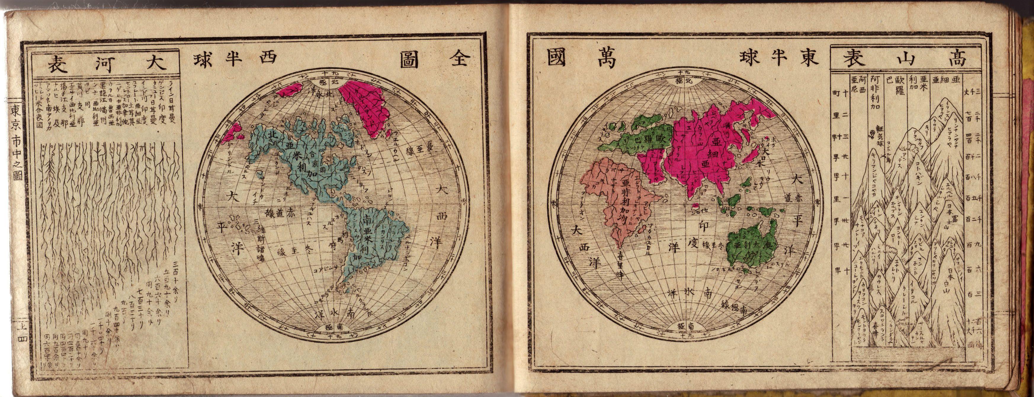 Japanese almanac world map 1883 mapas pinterest mapas japanese almanac world map 1883 gumiabroncs Images