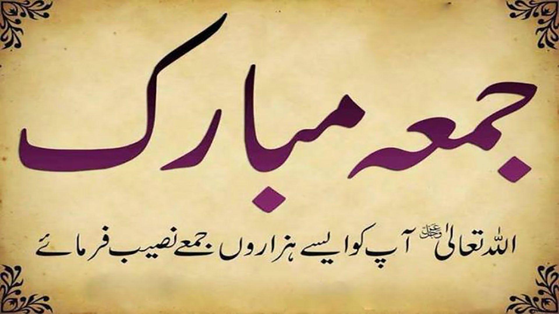 Image For Jumma Mubarak Quote In Urdu For Facebook Wallpapers