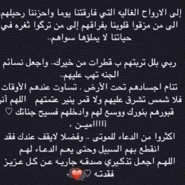 الله يرحمك يا غالي و يرحم جميع اموات المسلمين اللهم امين Islamic Quotes Loss Quotes Quotes