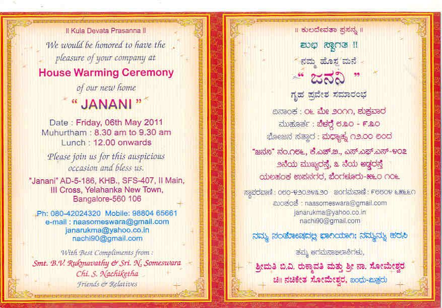 Gruhapravesam Invitation Kannada Sample Wedding Invitation Cards In Kannada Lovely Templates Fresh In 2020 House Warming Ceremony House Warming Invitations Invitation Examples
