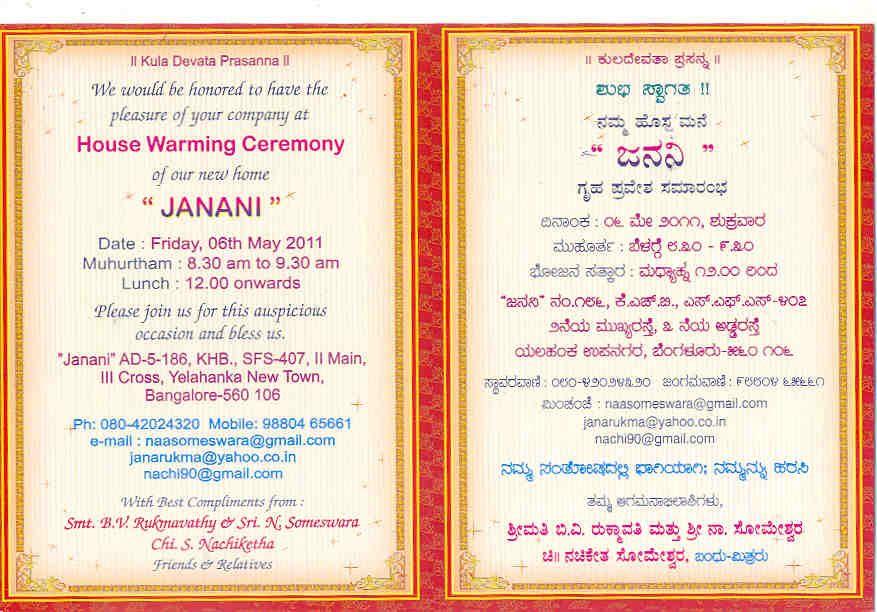 gruhapravesam invitation kannada house