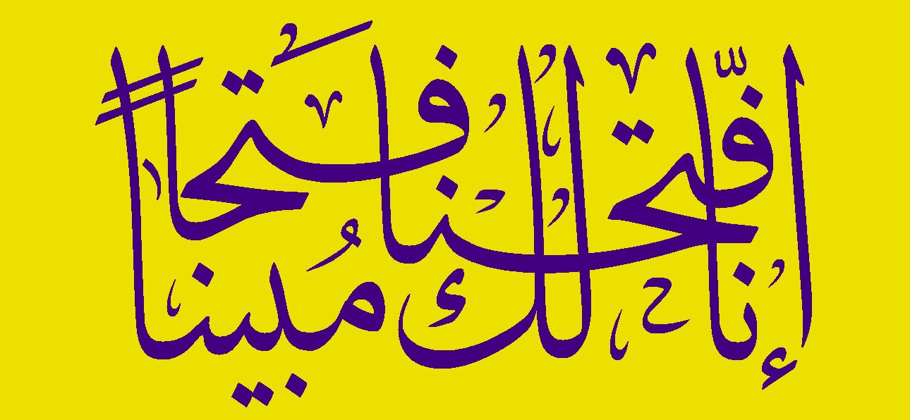 إنا فتحنا لك فتحا مبينا 2 Arabic Art Arabic Words Art
