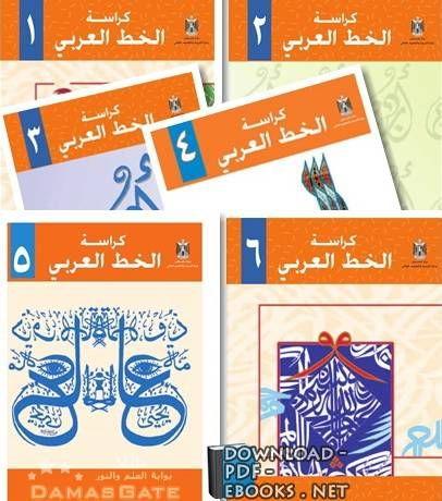كتاب Khat3 Book Pdf كراسة الخط العربي 3 Learn Arabic Language Books Free Books