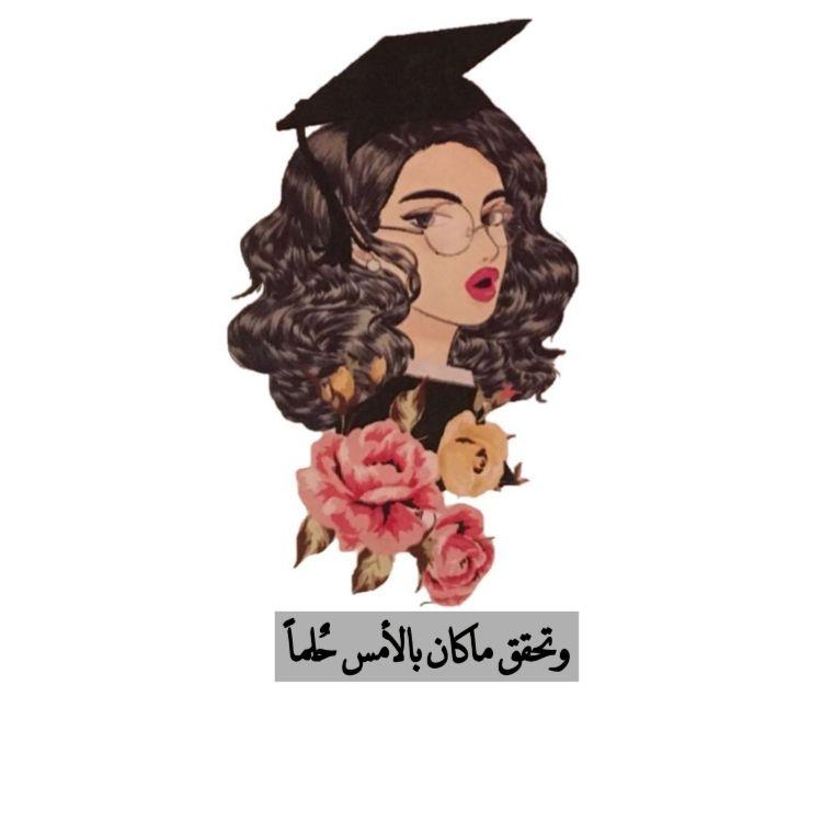 2019 Graduation Wallpaper Graduation Stickers Graduation Girl