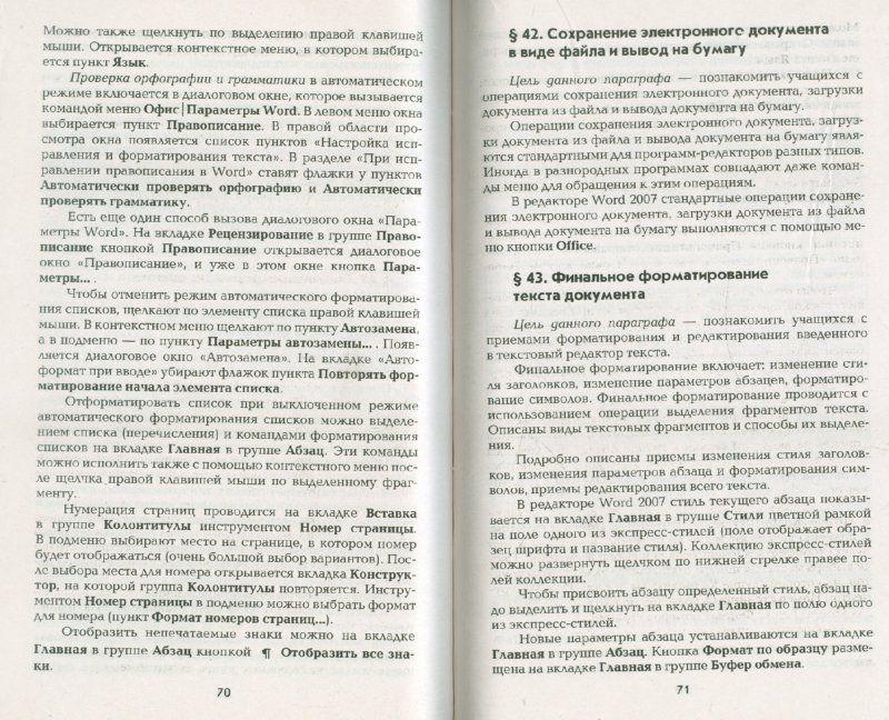 Страница 58 номер 19 упражнения для закрепления моро часть 1 4 класс