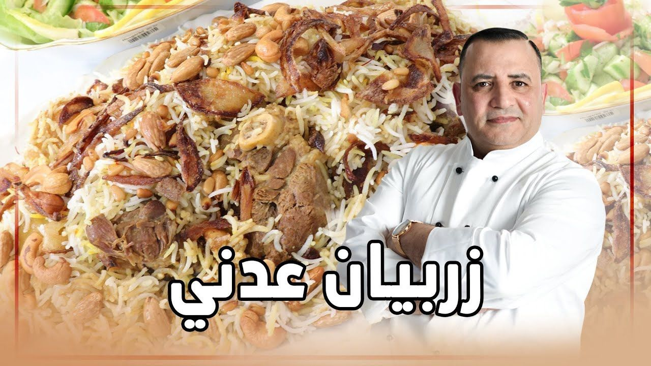 الزربيان العدني بنتيجة رائعة مع شام الاصيل In 2021 Food Arabic Food Meat