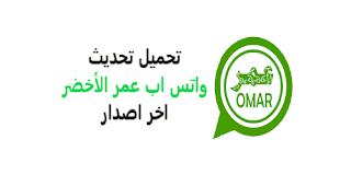 تحميل تحديث واتساب عمر باذيب الأخضر الجديد 2021 Ob4whatsapp V27 تنزيل ضد الحظر أخر اصدار Omar Sayings Green