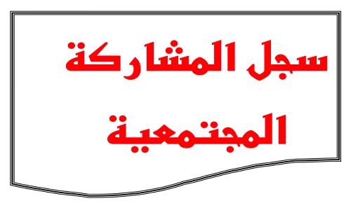 سجل المشاركة المجتمعية في المدرسة السجلات المطلوبة للمشاركة المجتمعية نتعلم ببساطة Math Math Equations Arabic Calligraphy
