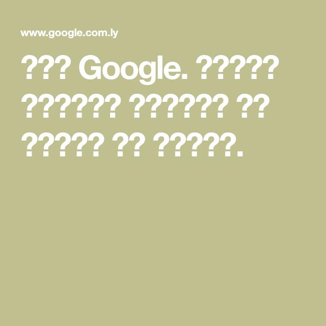 صور Google البحث الأكثر شمولا عن الصور في الويب Recipies Google Google Fonts