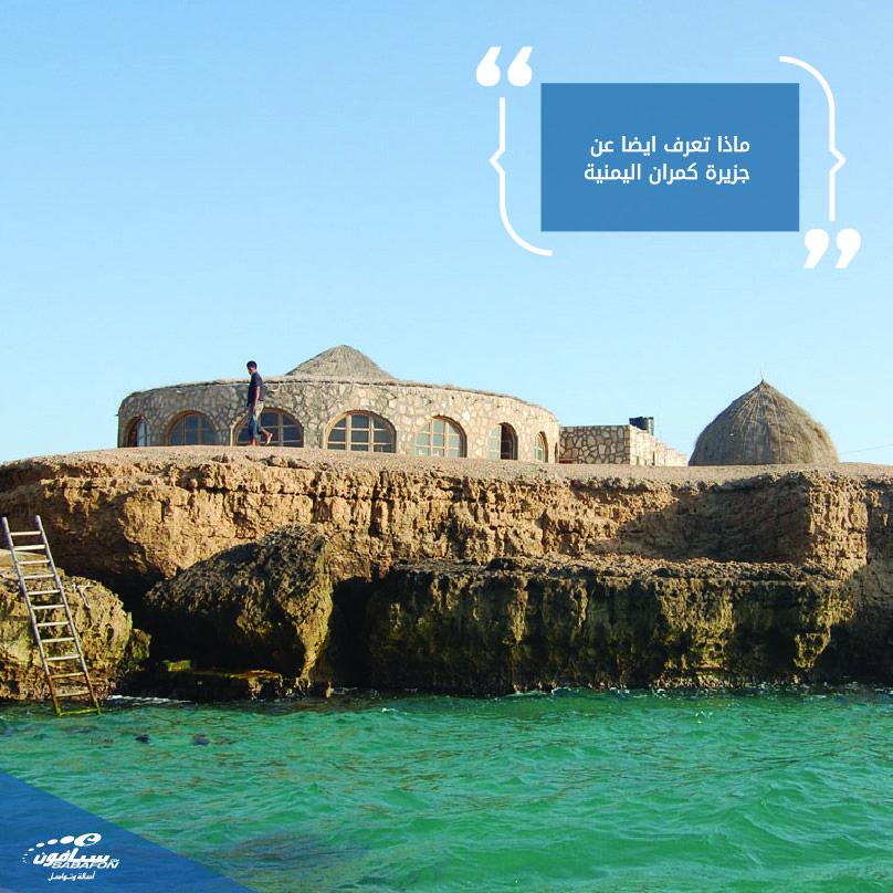 لجزيرة كمران طبيعة رائعة وطقس جميل على مدار العام وتحيط بالجزيرة شواطئ جميلة من جميع الجهات تتنوع ما بين رملية وصخرية وتعتبر جزيرة Taj Mahal Landmarks Travel