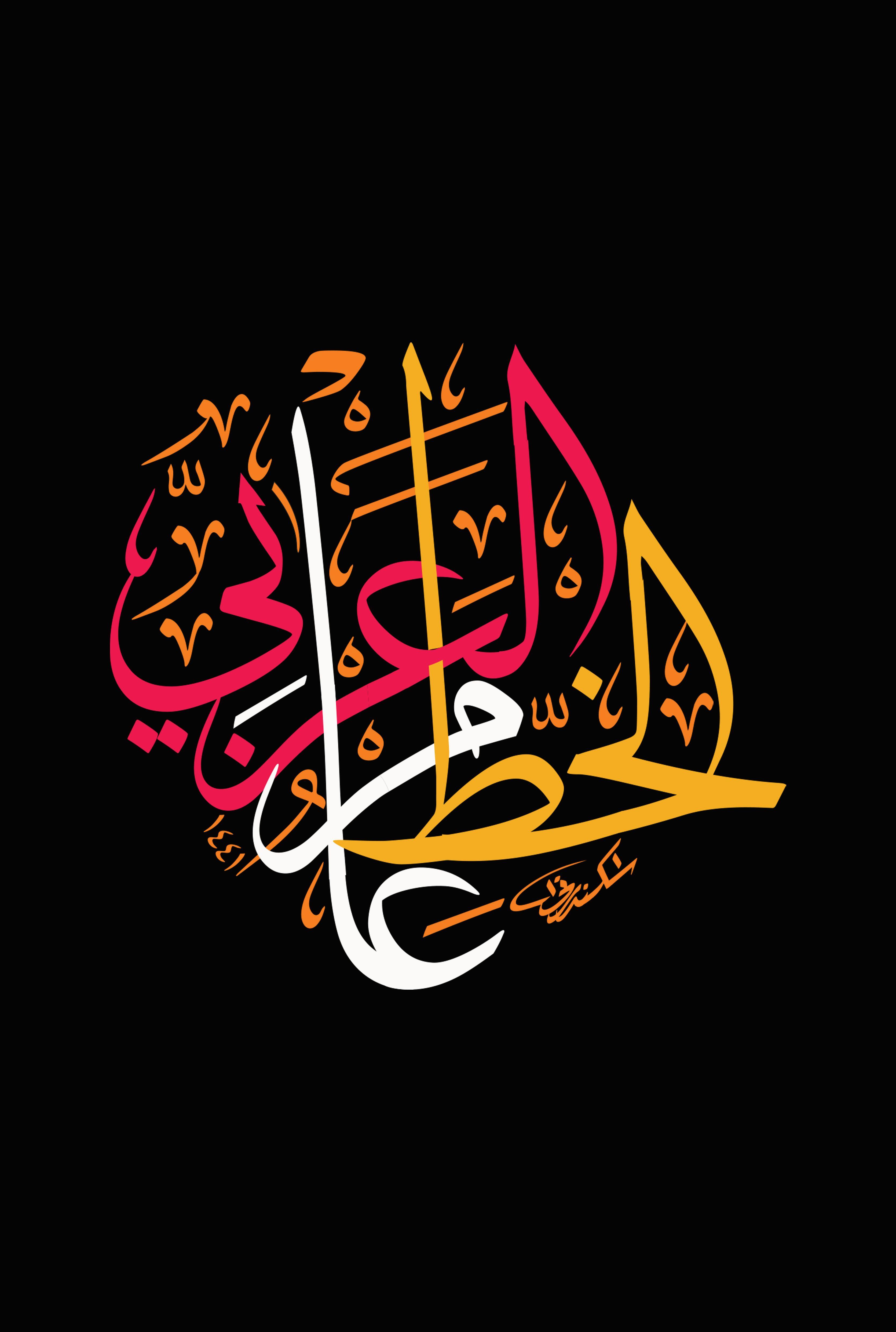 عام الخط العربي بمناسبة عام الخط العربي بخط الثلث من اعمال الخطاط احمد اسكندراني في مدينة جدة Dini Alintilar