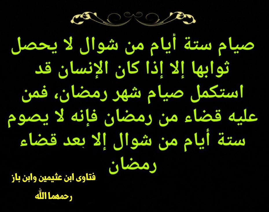 الست من شوال Calligraphy Story Arabic Calligraphy