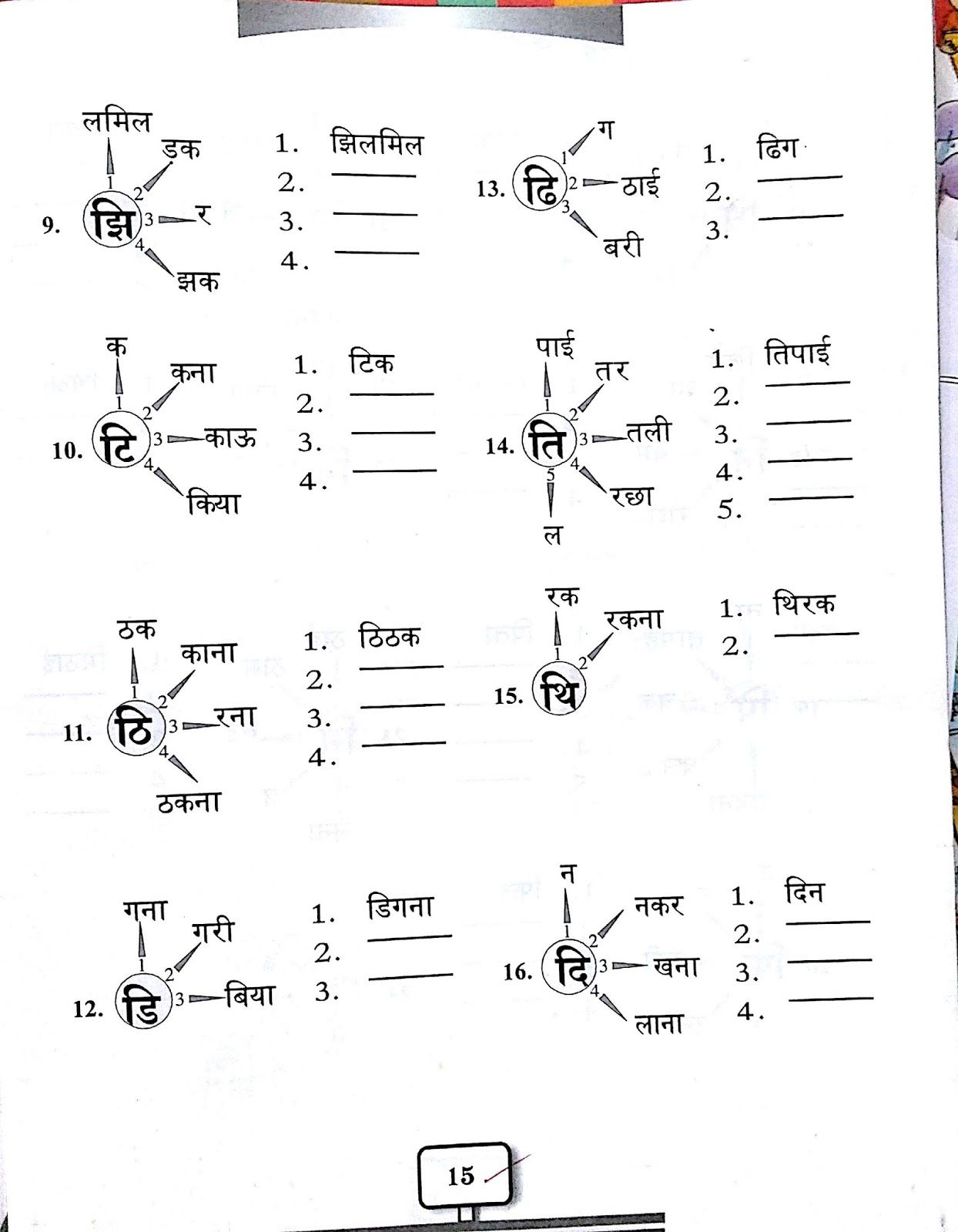 I+matra+5.jpg (1244×1600) Hindi worksheets, Hindi