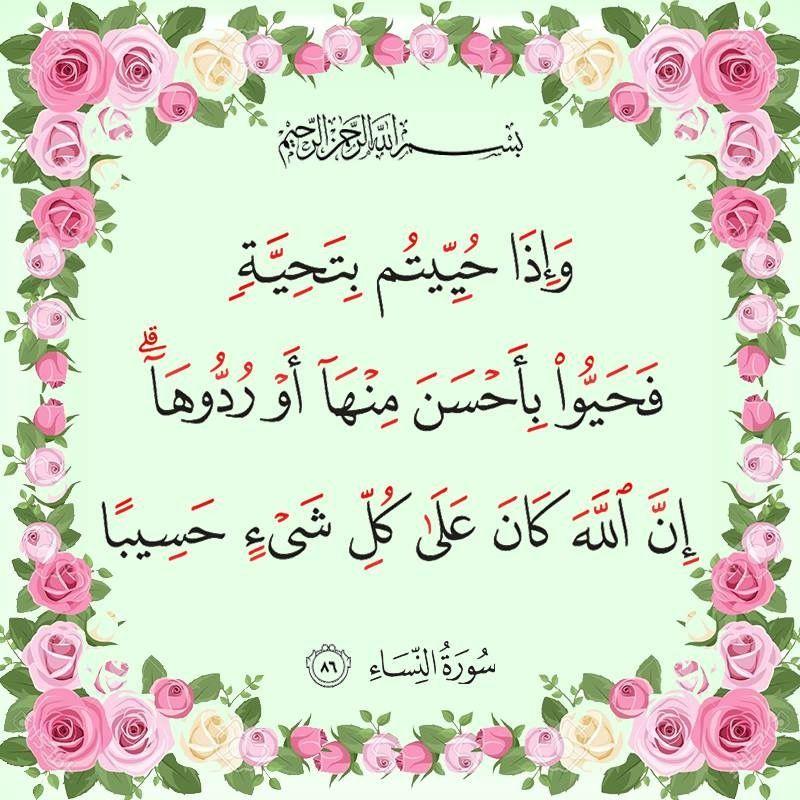 ٨٦ النساء Islamic Teachings Teachings Calligraphy
