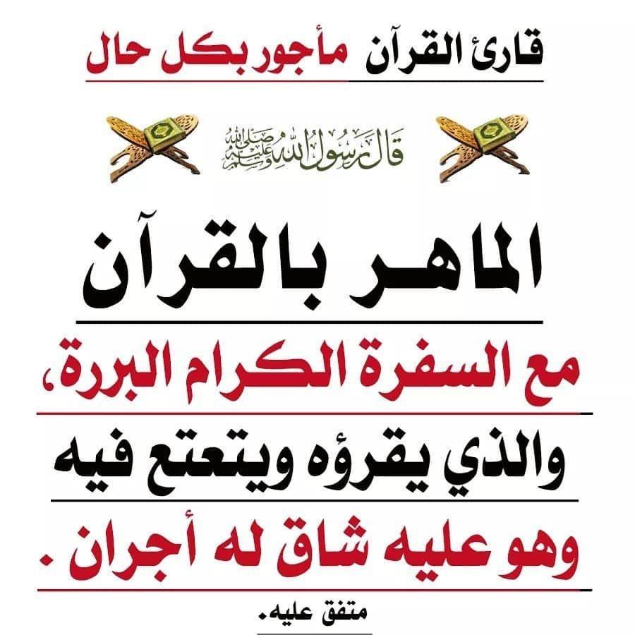 I Etiquettes Of Reciting The Quran For Kids اداب قراءة القران للاطفال Learning Arabic Quran Learn Arabic Online